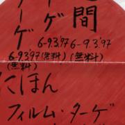 Japanische Filmtage im Lichtwerk 1997